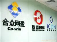 上海公司标牌;上海标识制作;上海企业标志制作