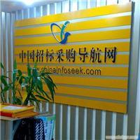 上海企业标志制作;上海即时贴;上海金属字