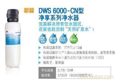 3M 净享DWS 6000-CN 3M专卖店促销 新品净水器