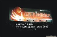温州户外广告牌