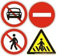 交通标志牌 道路车库标牌 指示牌