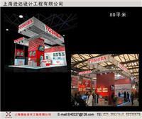 上海展览策划