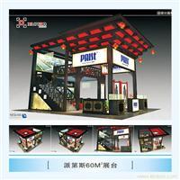 上海涂料展示设计