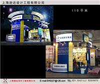 上海展示设计制作