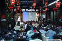上海企业会议活动策划