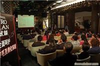 上海会议活动策划方案