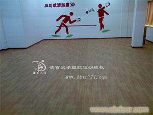 山东省塑胶地板 烟台市塑胶地板的分类图片