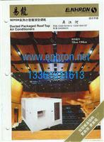 5ERSN系列小型屋顶空调机