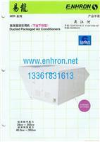 高效屋顶空调机