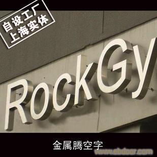 金属腾空字_相关信息_上海车身广告制作_上海车身广告