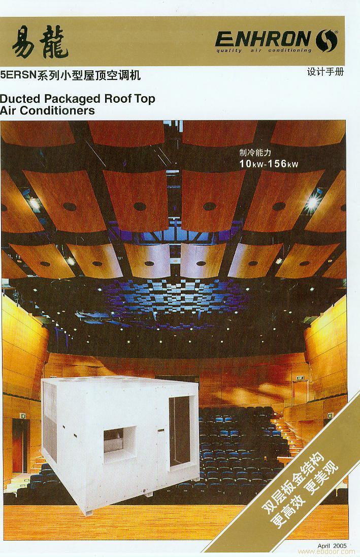 直膨式空调箱、屋顶机