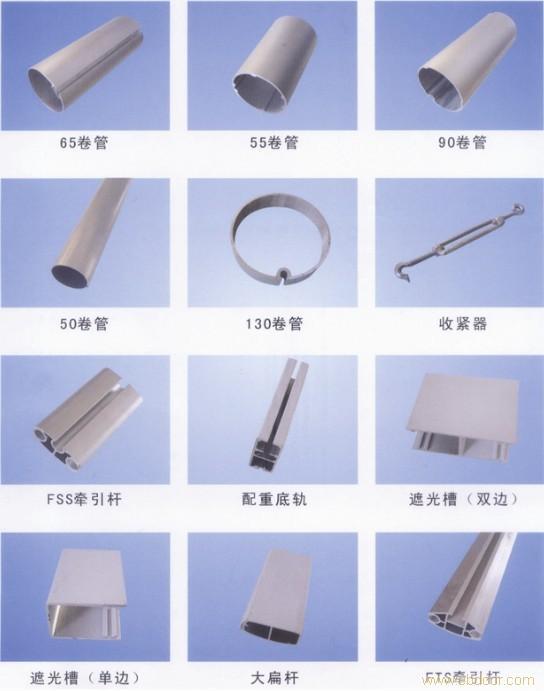 南京窗帘配件制作销售