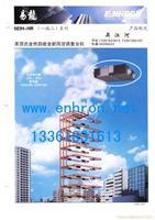 004-5EIH-HR(一托二)系列吊顶式全热回收全新风空调复合机