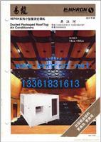 5ERSN系列  小型屋顶空调机-易龙空调