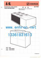 EHIDEHOS780R-3680R系列大型分体风管空调机