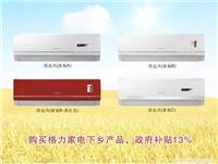 格力空调专卖|格力空调团购-鸿运风空调