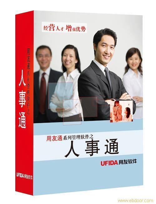 上海用友软件代理,上海购买/求购用友软件