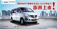 蒙派克财富快车 奔驰动力 VVT标准型-上海福田汽车4S店-上海福田汽车报价