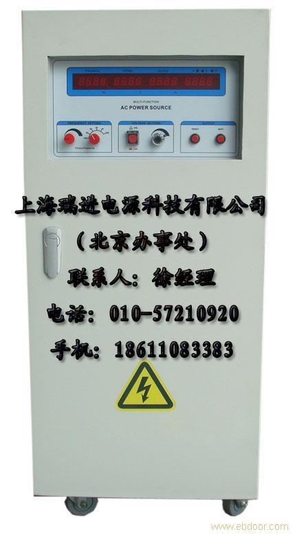 变频电源 三相变频电源单相变频电源变频电源生产厂家瑞进变频电源