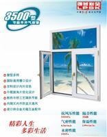 罗普斯金3500型节能平开气密窗