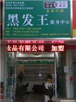 上海黑发王加盟热线
