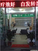 上海黑发王分店