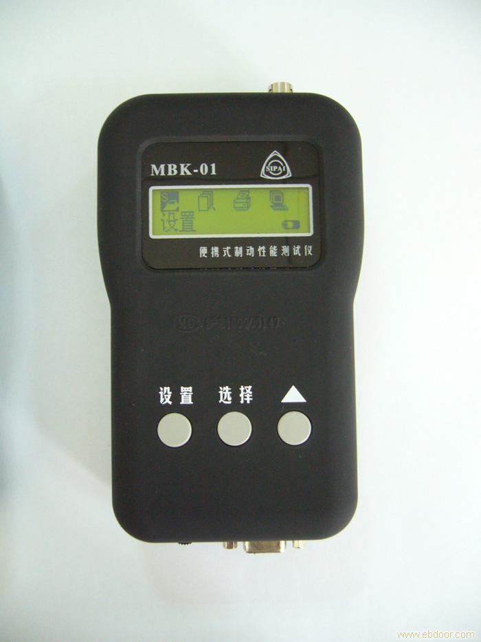 主机-便携式制动性能测试仪