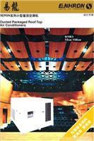 上海易龙空调5ERS小型屋顶机