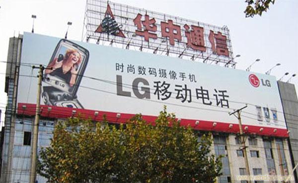 户外广告牌_相关信息_上海汤晨广告-公司年会策划方案图片