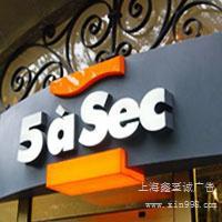 上海店面招牌,上海门面门牌制作,上海门头招牌设计制作