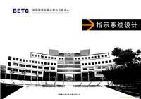导航牌制作 导视牌制作公司 导视牌制作设计 上海导视牌制作公司