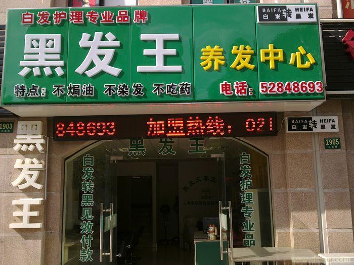 上海黑发王三泉店