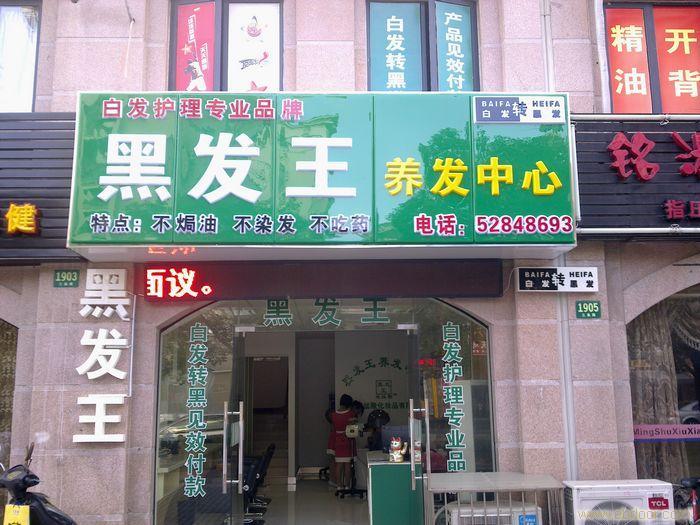 上海黑发王三泉店地址