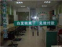 上海黑发王加盟点