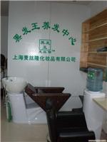 上海黑发王加盟咨询热线