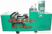 液压校直机、工字钢矫直机、调直机
