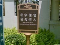 上海标识标牌-上海标识标牌制作