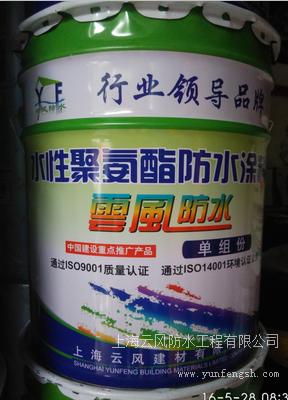 云风牌水性聚氨酯防水涂料