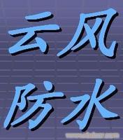 上海月宏防水卷材