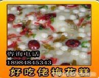澳门汇大梅花糕加盟、梅模具美食189848453贵州盛世花糕白粥图片
