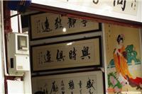 上海杨浦区书法表演 | 上海城隍庙现场书法表演演出