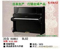 kawai bl-82