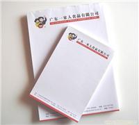 信纸印刷_信纸印刷设计_信纸印刷制作_信纸批量印刷加工