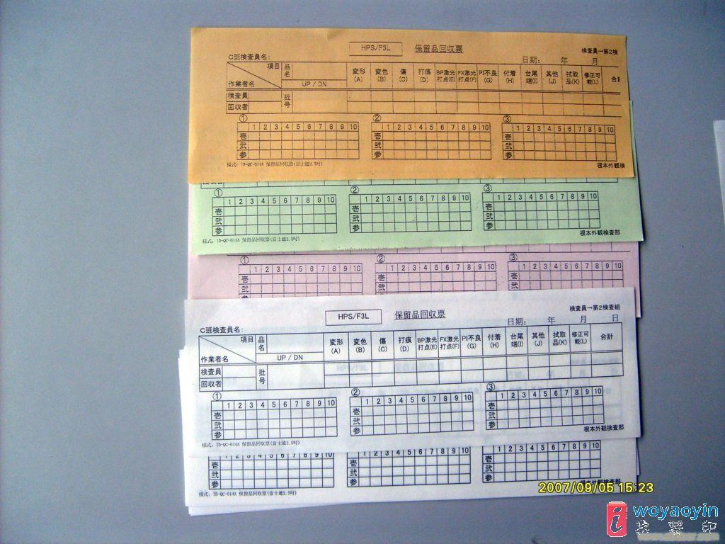 陕西印刷的求购商