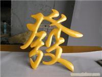 上海烤漆字加工厂