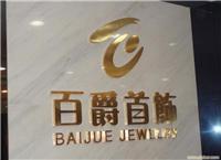 上海铜字铜牌加工-云龙广告