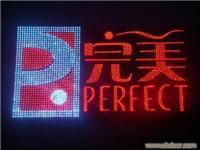 上海led发光字加工制作/led外露发光字