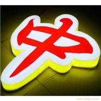 led树脂发光字加工制作-led树脂发光字厂家