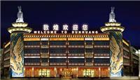 上海户外灯光工程设计/上海户外灯光工程设计