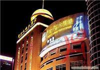 上海霓虹灯广告牌/上海霓虹灯广告牌设计/上海霓虹灯广告牌制作